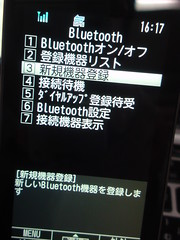 F-01A Bluetooth Setting