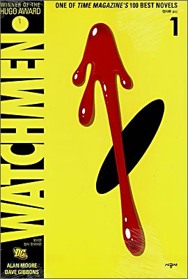Watchmen - Cover