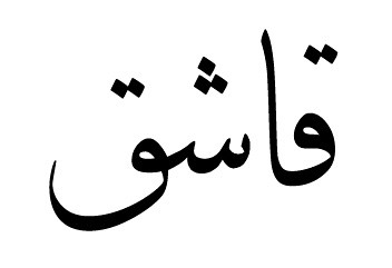 A silver Spoon, in Thuluth script