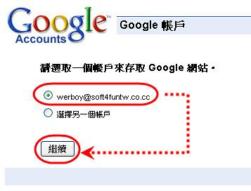 [網站推薦] 免費域名+ Google Site免費網頁空間+ 10G大容量增肥術 2968992769_ab5f7d099f