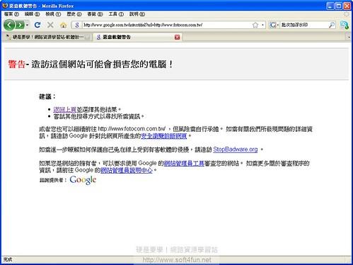 [瀏覽相關] 網站安不安全?讓Google和瀏覽器為你把關 3178699369_b31c71642d