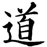 Do - 道 en la cultura japonesa