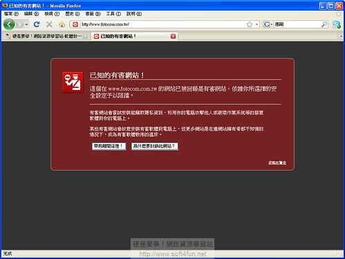 [瀏覽相關] 網站安不安全?讓Google和瀏覽器為你把關 3178699635_cca6e5953d