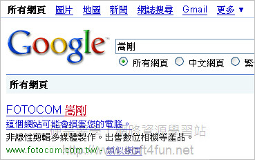 [瀏覽相關] 網站安不安全?讓Google和瀏覽器為你把關 3179536454_3e7ee29be5