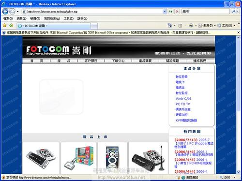 [瀏覽相關] 網站安不安全?讓Google和瀏覽器為你把關 3178699577_3d6a48a940