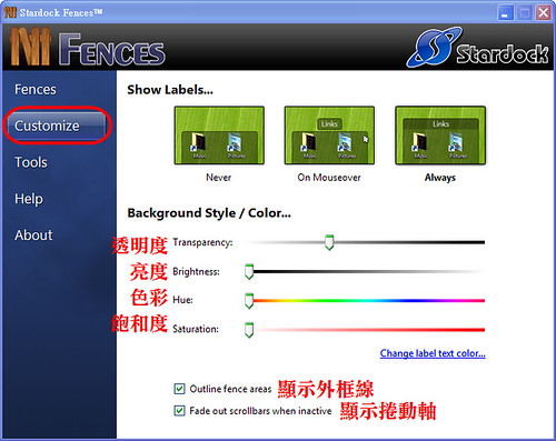 [桌面相關] 整理桌面必備軟體,還你一個乾淨整潔的環境 - Fences 3390344454_9791e060f8