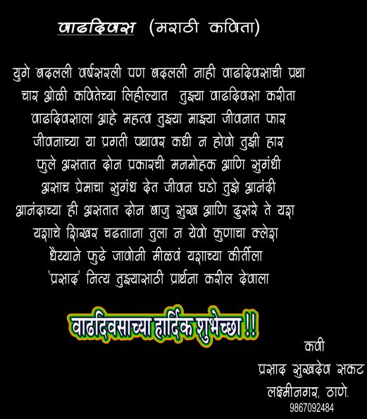 maza mitra marathi 19 फेब्रु 2018  speech, essay on nisarg maza mitra, guru, sobati in the marathi  in this article,  we are giving you sample essay on nature in marathi.