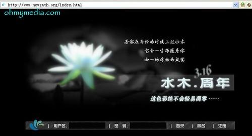 水木社区web进站画面
