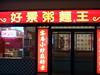Eastside Congee Noodle