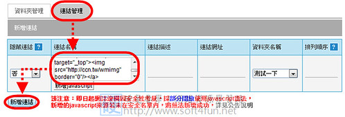 不用VIP 也可在無名網誌、相簿、留言板擺放音樂播放器 4255130677_6404aa9fcf