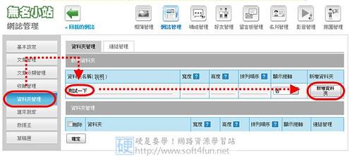 不用VIP 也可在無名網誌、相簿、留言板擺放音樂播放器 4255893522_6d82fae8e1