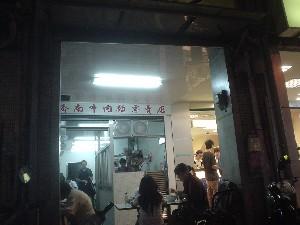 [吃] 濟南路牛肉麵 (2)