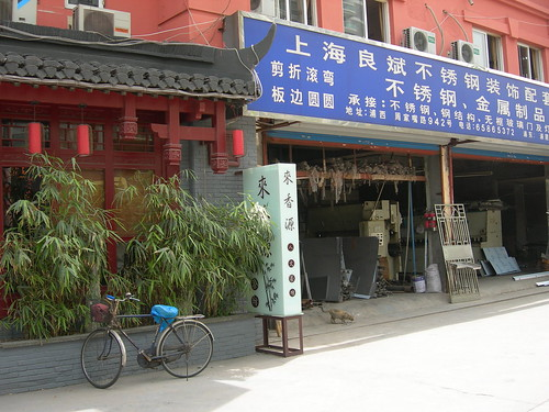 No Zoning Laws in Shanghai?