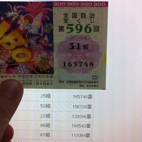 一億円の組み違いがあって発狂。ハズレだよ。