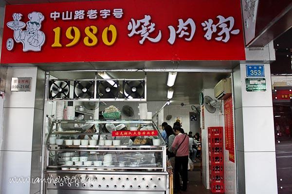 Xiamen Part 2-6