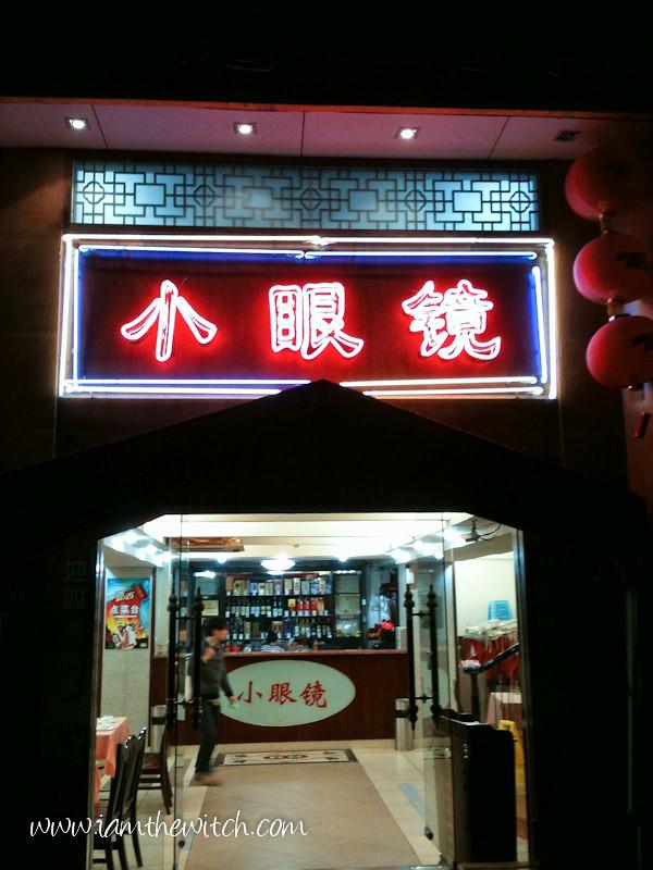 Xiamen Food-18