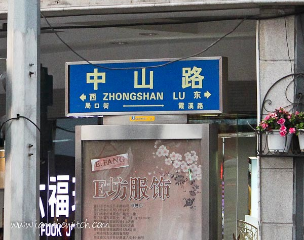 Xiamen Part 2-14