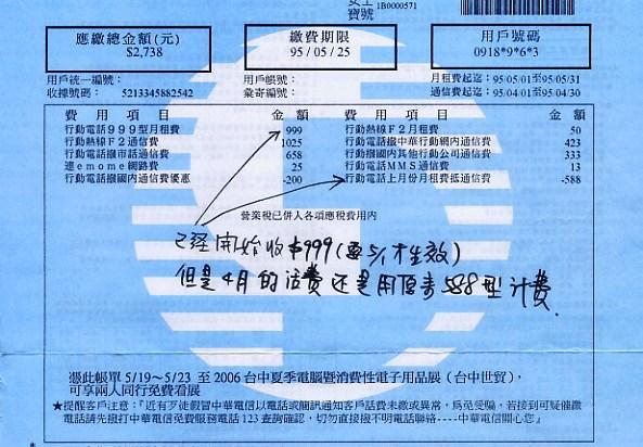 中華電信電話費帳單|電信|電話- 中華電信電話費帳單|電信|電話 - 快熱資訊 - 走進時代