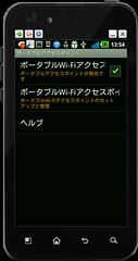 設定の [無線とネットワーク - ポータブルアクセスポイント] で「ポータブル Wi-Fi アクセスポイント」にチェックを入れる