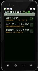 設定の [アプリケーション - 開発] で「USB デバック」にチェックを入れる
