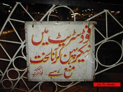 Food Street, Lahore Pakistan