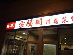 Lotus Hall Chinese Cuisine 8