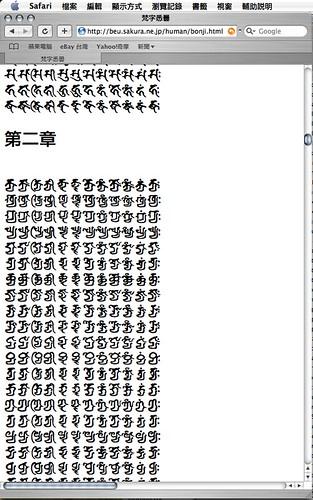 Safari 悉曇文,終於搞定字體問題。