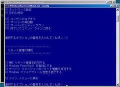 Menu when Select Remote Management Configuration
