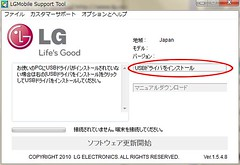 Main Window of LGMobile Support Tool