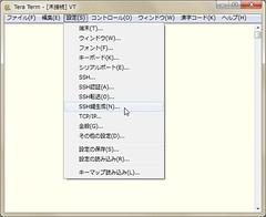 Teraterm の設定メニューの SSH 鍵生成サブ メニュー