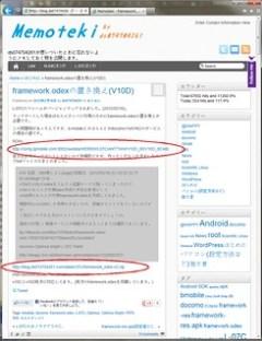 Memoteki という Web サイトにある「framework.odexの置き換え(V10D)」のページには二つのファイルが提供されている