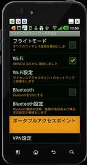 設定の [無線とネットワーク] で [ポータブルアクセスポイント] を選択 (タップ) する