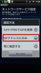 [ネットワーク アクセスで SIP を使用]、[SIP アドレスにのみ]、[常に確認する] から選択する