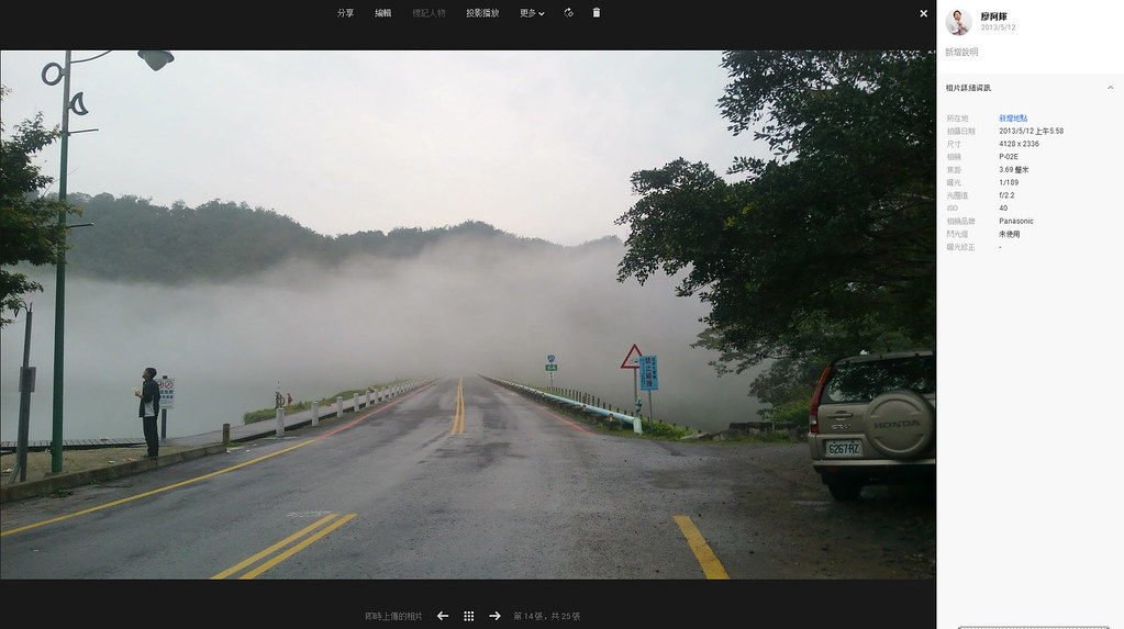 Google Photos 自動補強功能試用 @3C 達人廖阿輝