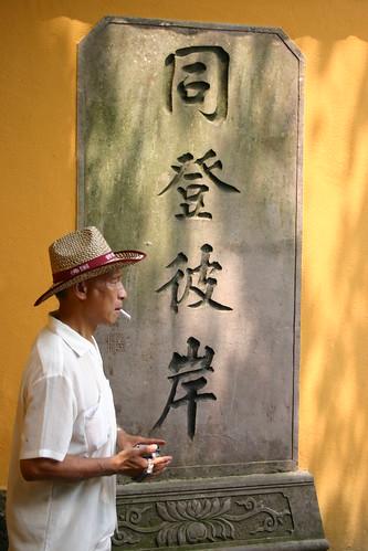 2006.06.24Dinghai (6)