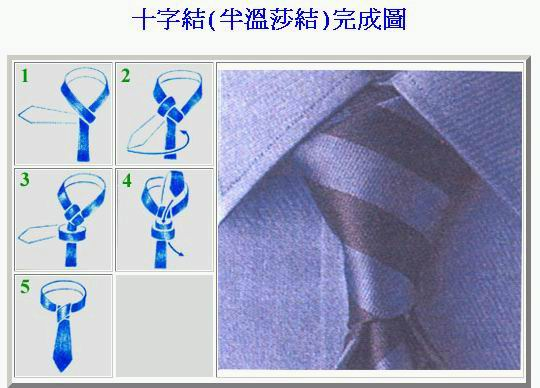 How To Tie A Tie 1