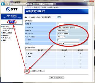 IP 端末の内線設定で [ユーザー ID] や [パスワード] を入力する