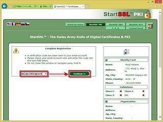 Complete Registration ページに、メールで届いた verification code を入力して「Continue ≫≫」ボタンをクリックする