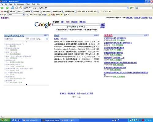 Google個人首頁