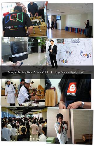 구글 베이징 사무소 사진 모음