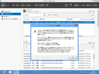 Windows 8 のサーバー マネージャーで Hyper-V Server 2012 に接続してコンピューターの管理を開こうとするとエラーが表示される
