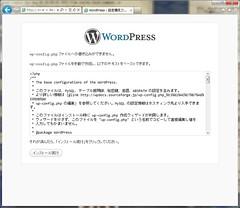 WordPress の設定構成ファイル (wp-config.php ファイル) が書き込まれ、その内容が表示される