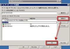 128.8.10.90 を選択し「削除」ボタンをクリックして削除してから、「OK」ボタンをクリックする
