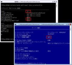 sconfig ではリモート管理の構成が有効になっているが、netsh コマンドでは無効になっている
