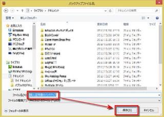 バックアップ ファイル名を選ぶウィンドウで、証明書のバックアップを保存するファイル名を入力して「保存」ボタンをクリックする