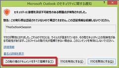 「Microsft Outlook のセキュリティに関する通知」ダイアログで「この発行者のドキュメントをすべて信頼する」ボタンをクリックする