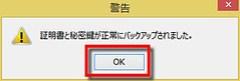 警告ダイアログだが「正常にバックアップ」されたと表示されているので、「OK」ボタンをクリックする