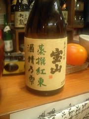 宝山蒸撰 紅東(ほうざんじょうせん べにあずま)[西酒造(鹿児島県)]
