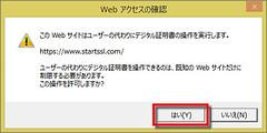 電子証明書のダウンロード、インストールの許可を求めるダイアログで「OK」をクリックする