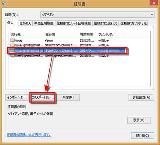 証明書ダイアログの「個人」タブに表示される StartSSL から発行された証明書を選択して「エクスポート」ボタンをクリックする